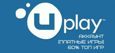 Uplay аккаунт (Платные игры) 60% ТОП игр