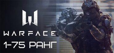 Warface 1-75 ранг