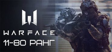 Warface 11-80 ранг