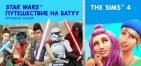The Sims 4 Star Wars: Путешествие на Батуу [ORIGIN]