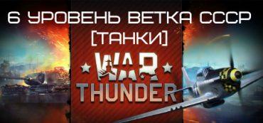Аккаунт WarThunder 6 уровень ветка СССР [танки]