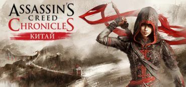 Assassin's Creed Chronicles: China (Uplay аккаунт)
