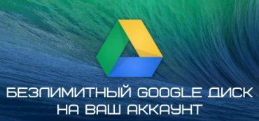 Безлимитный Google Диск на ваш аккаунт