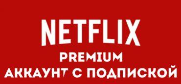 NETFLIX [PREMIUM] аккаунт с подпиской