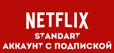 NETFLIX [STANDART] аккаунт с подпиской