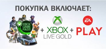 XBOX GAME PASS 14 МЕС. + EA PLAY 12 МЕС. (XBOX ONE)