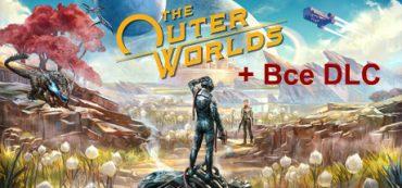 The Outer Wolrds + Все DLC [STEAM активация]