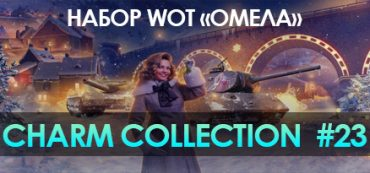 twitch prime 23 набор Омела Charm Collection