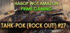 Twitch Prime WoT #27 набор —  ТАНК-РОК! / Rock Out!