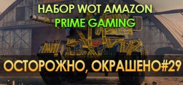 Twitch Prime WoT #29 набор — Осторожно, окрашено! (Fresh Look)