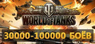 World of Tanks [30 000 - 100 000 боев] [Почта + Без привязки]