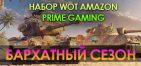 Twitch Prime WoT #30 набор — Бархатный сезон (Summer Vibes)