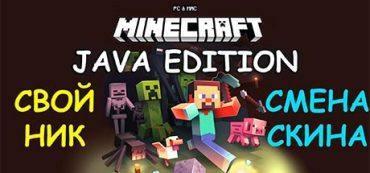 Minecraft Java Edition лаунчер + сайт